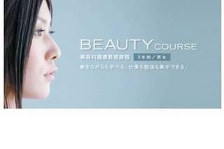 美容科 通信過程