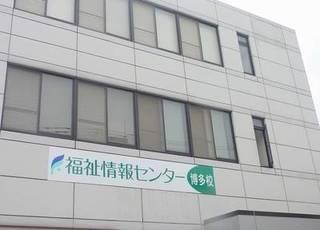 福祉の学校&nbsp福祉情報センター博多校(福岡県) 博多駅南側、山王公園西側