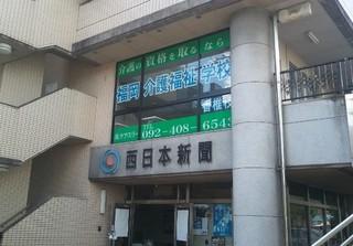 「実務者研修講座」受講生募集中~平成29年2月開講~福岡介護福祉学校(香椎校)