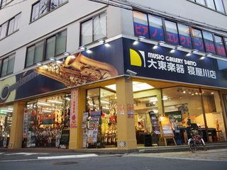 大東楽器&nbsp寝屋川店