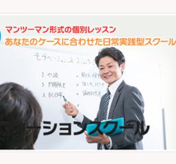 モチベーション&コミュニケーションスクール &nbsp西新宿会場