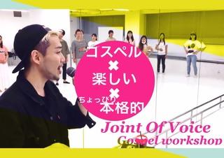 JOV~コーラス・合唱(ゴスペル)ワークショップ~初心者大歓迎!