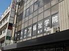 ハートケア福祉学院&nbsp藤井寺校