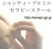 シャンティ・プルミエ セラピー スクール&nbsp札幌校