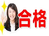 GOGO+1 平成29年本試験合格を目指そう!【宅地建物取引士通信講座】