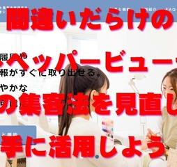 【1day経営セミナー】ホットペッパービューティー活用術