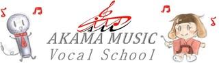 AKAMA MUSICボーカル教室&nbsp本校