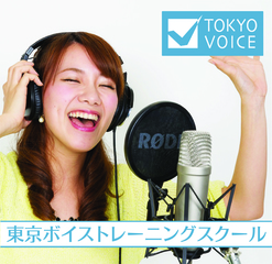 【無料体験】歌も演技もできるダブルコース!声優アーティストを目指すあなたにはココ!!