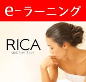 世界80ヶ国で人気!RICAWAXがWebで学べるe-ラーニング講習◆独立・開業応援◆