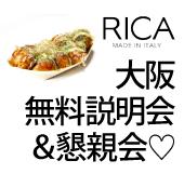 世界80ヶ国で人気のRICA WAX無料商品説明会・サロン関係者懇親会イベント◆入場無料