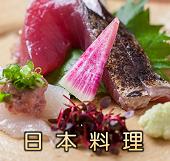 【わかりやすい和食と技術】