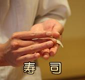 【日々是鍛錬!寿司を極める】