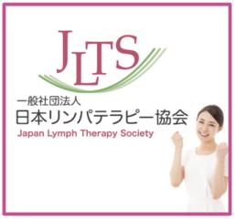 一般社団法人 日本リンパテラピー協会