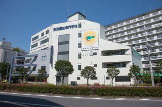 東京福祉専門学校&nbsp本校
