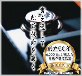日本教育書道芸術院上野御徒町