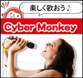 Cyber Monkey ヴォイストレーニングクラブ水道橋校
