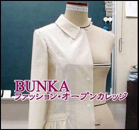 文化服装学院&nbsp BUNKAファッション・オープンカレッジ