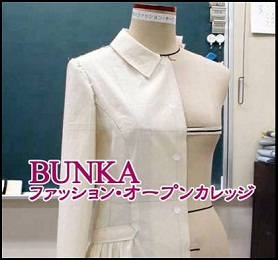 文化服装学院BUNKAファッション・オープンカレッジ&通信教育講座