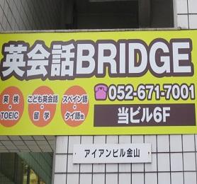 BRIDGE 名古屋金山校
