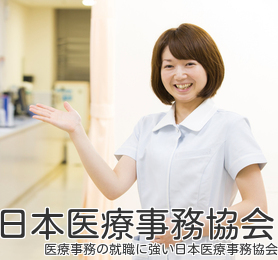 日本医療事務協会(三幸医療カレッジ)名古屋駅前教室