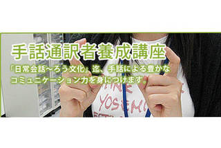 【初心者大歓迎!】手話実践総合講座7ヶ月コース!《初級クラス》手話技能検定(7~4級)が取得可能!