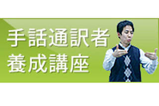 仕事や趣味に活かせる!【手話実践総合講座コース!】手話通訳士を目指す方オススメです♪@名古屋本校
