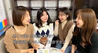韓国語入門〜上級レベル別グループレッスン