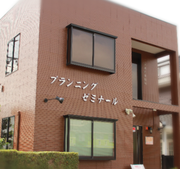 総合ビジネススクール プランニングゼミナール津本校