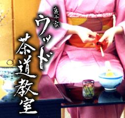 茶道教室東京なら裏千家ウッド 茶道入門コース