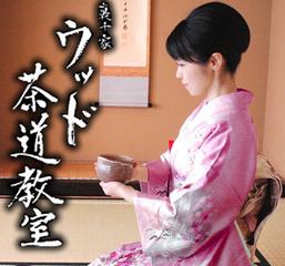 wood tea