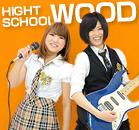 ウェルネス高校音楽コースは、『ウッド高等部』として中野から江古田に移転しました。