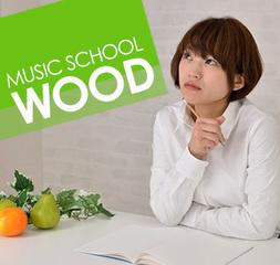 作曲個人レッスン 固定制 毎週同じ時間・同じ先生。だからしっかり学べます。