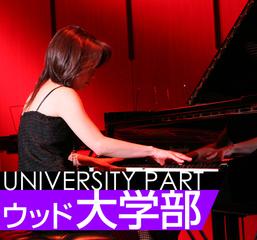 音楽専門学校 ピアノ科なら『ウッド大学部』で大卒資格!(WOOD ■)