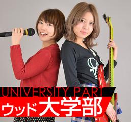 音大 シンガーソングライターなら『ウッド大学部』 (WOOD ■)
