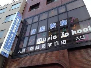 オカリナ・リコーダー 蒲田音楽学園(蒲田音楽学園 東口センター)