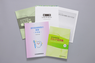 【通信】日本医療事務協会 歯科医療事務通信講座