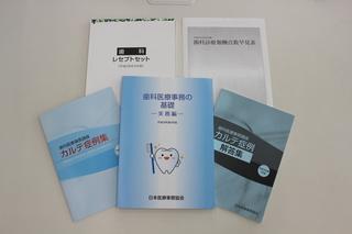 歯科医療事務講座(通信コース)