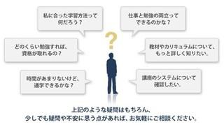 無料!【2級建築士】 合格ガイダンス(個別相談有)