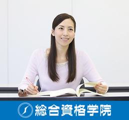 平成31年度受験 1級土木施工管理 学科講座(総合資格学院 長岡校)