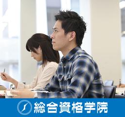 2019年度受験 1級建築施工管理 実地講座(総合資格学院 京橋校)