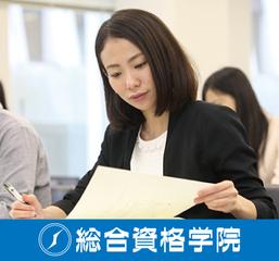 2019年度受験 2級建築士設計製図講座(総合資格学院 佐賀校)