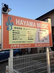 ハヤマミュージックスクール