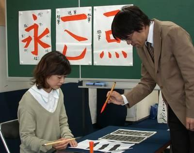 日本教育書道芸術院