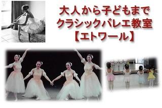 大人のためのクラシックバレエ(クラシックバレエ エトワール 川崎...