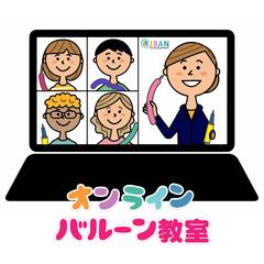 オンラインバルーン教室<初級>8月