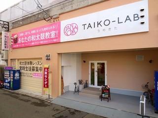 太鼓センター和太鼓レギュラー教室TAIKO-LAB うめきた