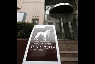P.S.S.アカデミー