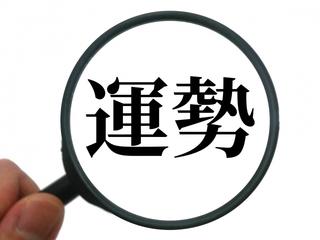 ◆通信講座 姓名判断コース