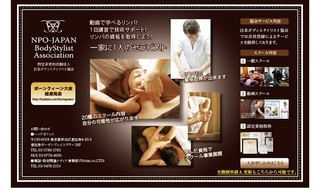 ◆基礎学科 東医概論認定資格 ◆京都校♪(NPO法人 日本ボディス...