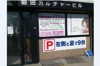 セラピストスクールe 静岡・磐田校
